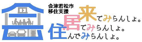 会津定住ロゴ