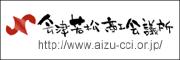 会津若松商工会議所