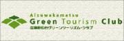 グリーンツーリズム・クラブ
