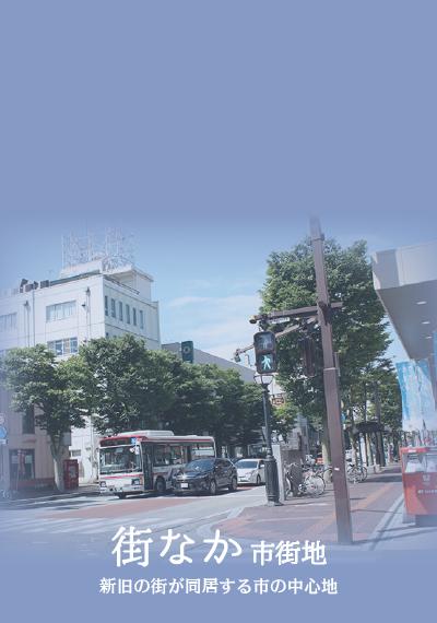 会津若松市移住定住支援 来てみらんしょ居てみらんしょ住んでみらんしょ